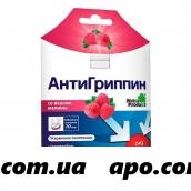 Антигриппин д/взр n10 шип табл /малина/