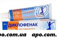 Диклофенак 1% 30,0 гель /синтез/