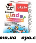 Доппельгерц kinder омега-3 д/детей с 7 лет n45