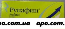 Рупафин 0,01 n7 табл
