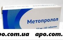 Метопролол 0,05 n50 табл/озон