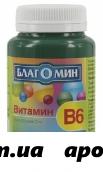 Благомин витамин в6 n90 капс