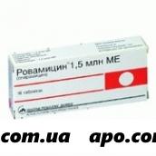 Ровамицин 1,5млн ме n16 табл п/плен/оболоч