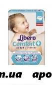 Либеро подгузники комфорт 7-14кг n20