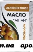 Масло облепиховое алтай 0,5 n60 капс