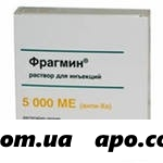 Фрагмин 5000ме/0,2мл n10 шприц