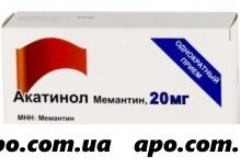 Акатинол мемантин 0,02 n98 табл п/о