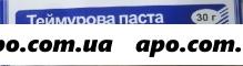 Теймурова паста 30,0