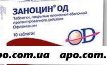 Заноцин од 0,4 n10 табл пролонг п/о