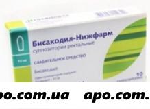 Бисакодил-нижфарм 0,01 n10 супп рект