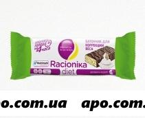 Рационика диет батончик глазиров кокос 60,0