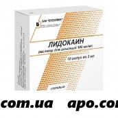 Лидокаин 0,1/мл 2мл n10 амп р-р д/ин/биохимик/