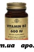 Солгар витамин д3 600ме n60 капс