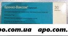 Бронхо-ваксом взрослый 0,007 n30 капс