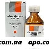 Альфа-токоферола ацетат 0,1/мл 50мл флак р-р масл