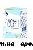 Редуксин-лайт n120 капс