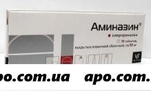 Аминазин 0,05 n10 табл п/плен/оболоч