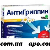 Антигриппин д/взр n10 пак пор д/р-ра/ромашка/