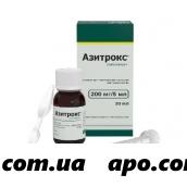 Азитрокс 0,2/5мл 20мл n1 флак пор д/сусп вн