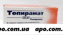 Топирамат 0,025 n30 табл п/плен/оболоч /биоком/
