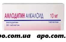 Амлодипин алкалоид 0,01 n30 табл