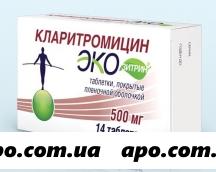 Экозитрин 0,5 n14 табл п/о