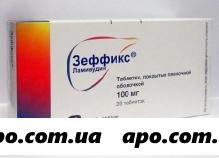 Зеффикс 0,1 n28 табл п/о