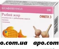 Рыбий жир биафишенол с масл чеснока/льна n100 капс