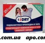 1-2dry прокладки д/подмышек п/пота n20/б/рукавов