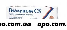 Гиалуром cs протез син жидк 0,06/3мл+0,09/3мл n1шпр