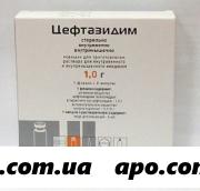 Цефтазидим 1,0 флак пор д/р-ра в/в в/м+р-ль