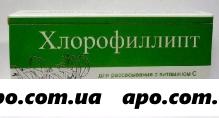 Хлорофиллипт n20 табл д/рассас