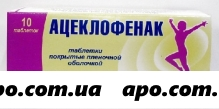 Ацеклофенак 0,1 n10 табл п/плен/оболоч