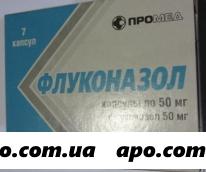 Флуконазол 0,05 n7 капс