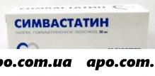 Симвастатин 0,02 n30 табл п/плен/оболоч
