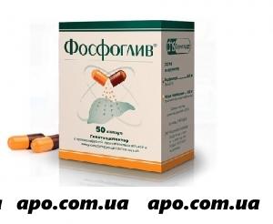 Фосфоглив n50 капс