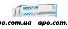 Виферон-1 150000ме n10 супп