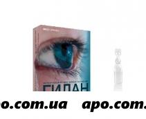Гилан комфорт 0,18% 0,4мл n10 капли глазные