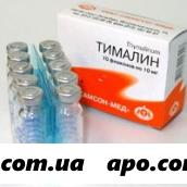 Тималин 0,01 n10 флак лиофил д/пригот/р-ра в/м