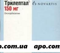 Трилептал 0,15 n50 табл п/плен/оболоч