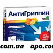 Антигриппин д/взр n10 пак пор д/р-ра/мед-лимон/