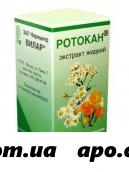 Ротокан-вилар экстр жидк 50мл флак  внутрь/мест