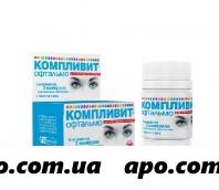 Компливит офтальмо n30 табл п/о