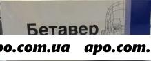 Бетавер 0,024 n30 табл