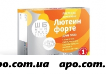 Лютеин форте витамины д/глаз витамир n30 табл п/о