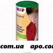 Чай hipp д/кормящих матерей 200,0