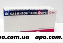 Кавинтон комфорте 0,01 n90 табл дисперг
