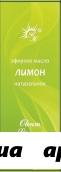 Масло эфирное лимон 10мл инд/уп /натур масла/