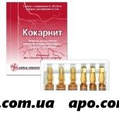 Кокарнит 0,187125 n3 амп лиофил д/р-ра в/м+р-ль 2мл n3 амп