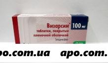 Визарсин 0,1 n4 табл п/плен/оболоч